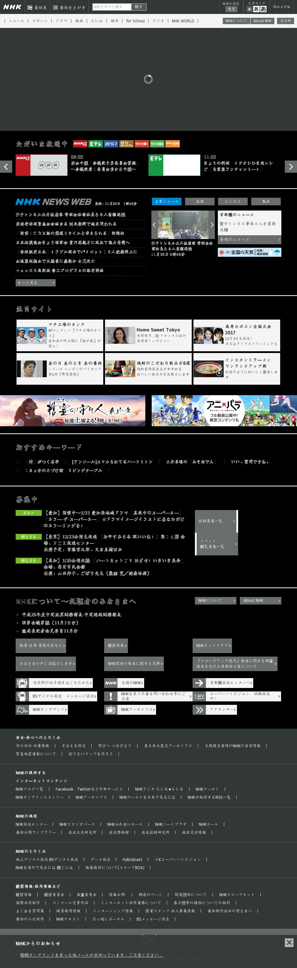 NHK Online at Monday March 12, 2018, 1:14 a.m. UTC